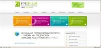 Сайт для фирмы FINDIPLOM