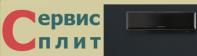 СервисСплит - Монжат и Установка кондиционеров