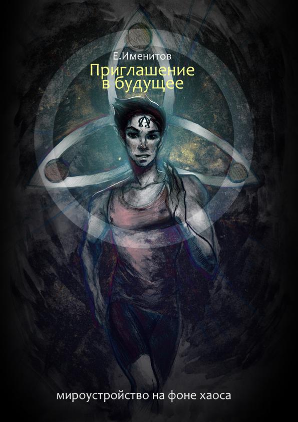 23 чёрно-белые и 1 цветная иллюстрация для книги (конкурс) фото f_10759bf17eb3b585.jpg