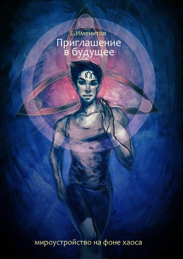 23 чёрно-белые и 1 цветная иллюстрация для книги (конкурс) фото f_21359bf1801aa60d.jpg