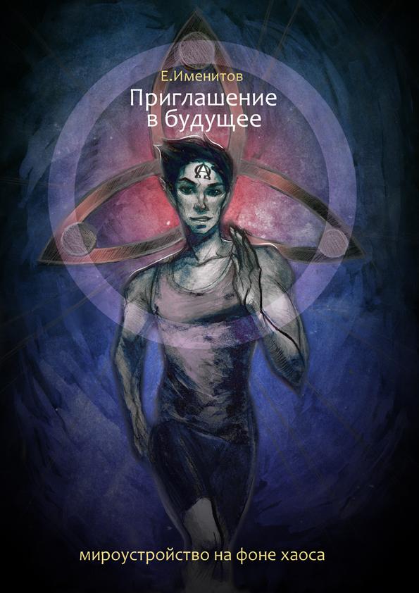 23 чёрно-белые и 1 цветная иллюстрация для книги (конкурс) фото f_84159bf17fd4c40c.jpg