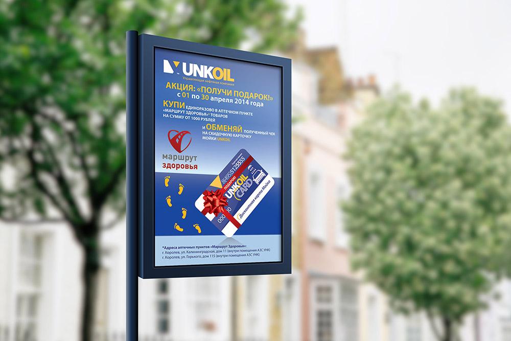 Плакат компании Unkoil