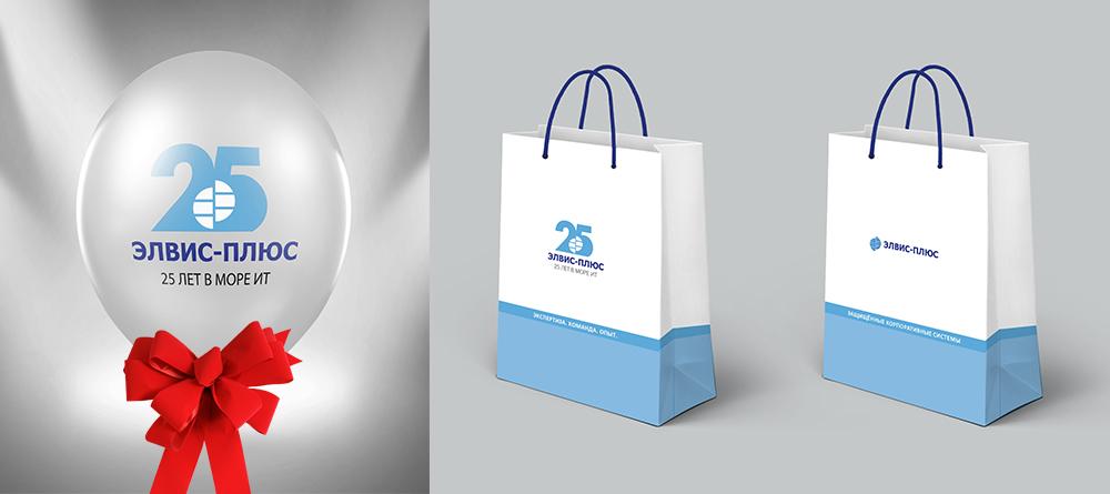 Юбилейная эмблема и пакет для компании Элвис-Плюс