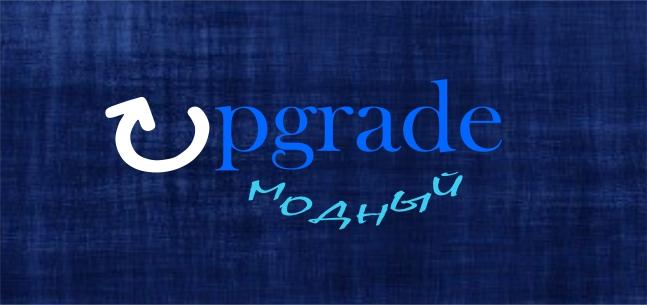 "Логотип интернет магазина ""Модный UPGRADE"" фото f_8235948355553804.jpg"