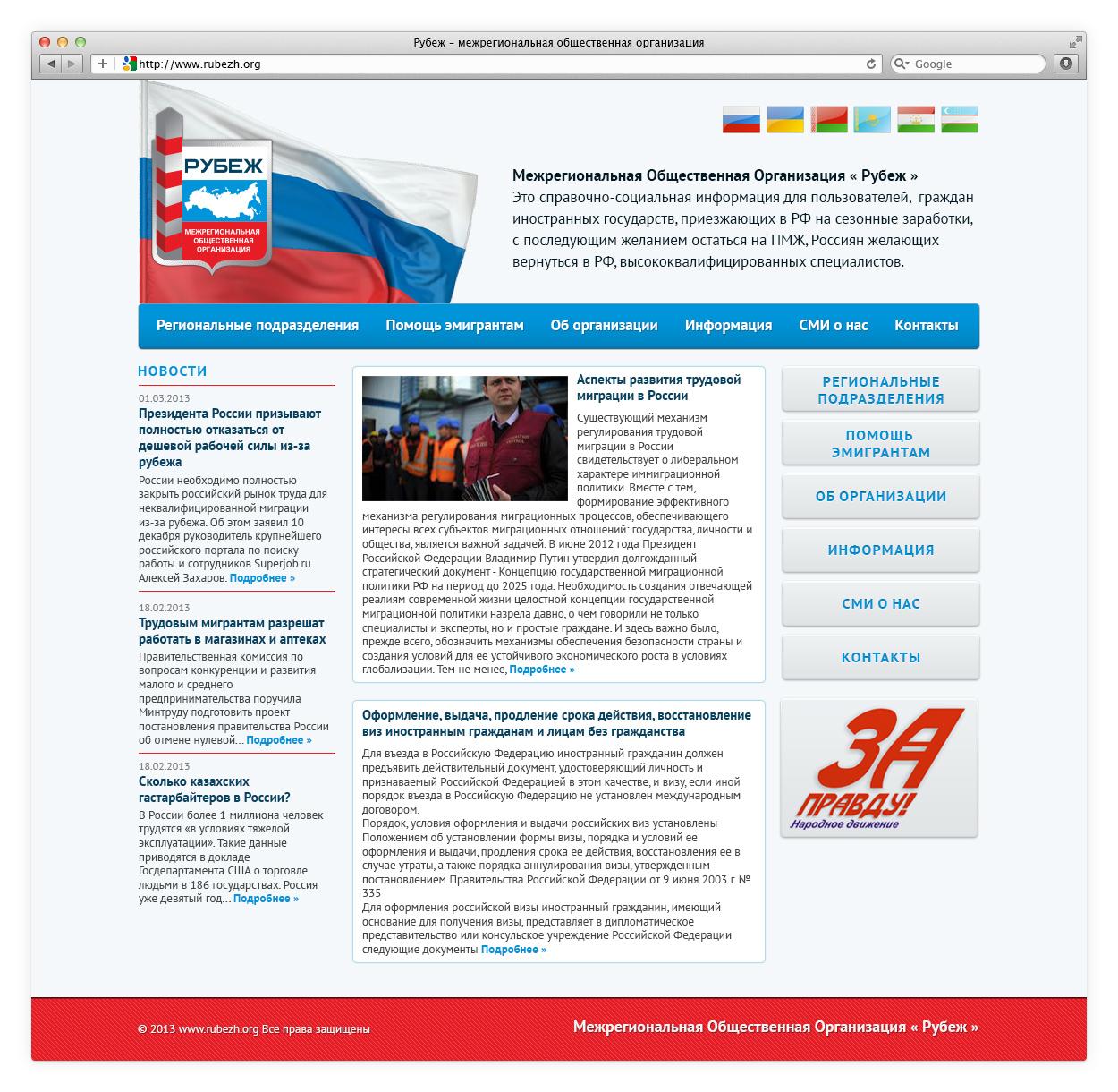 Разработка дизайна сайта общественной организации фото f_2075139f4f53b721.jpg