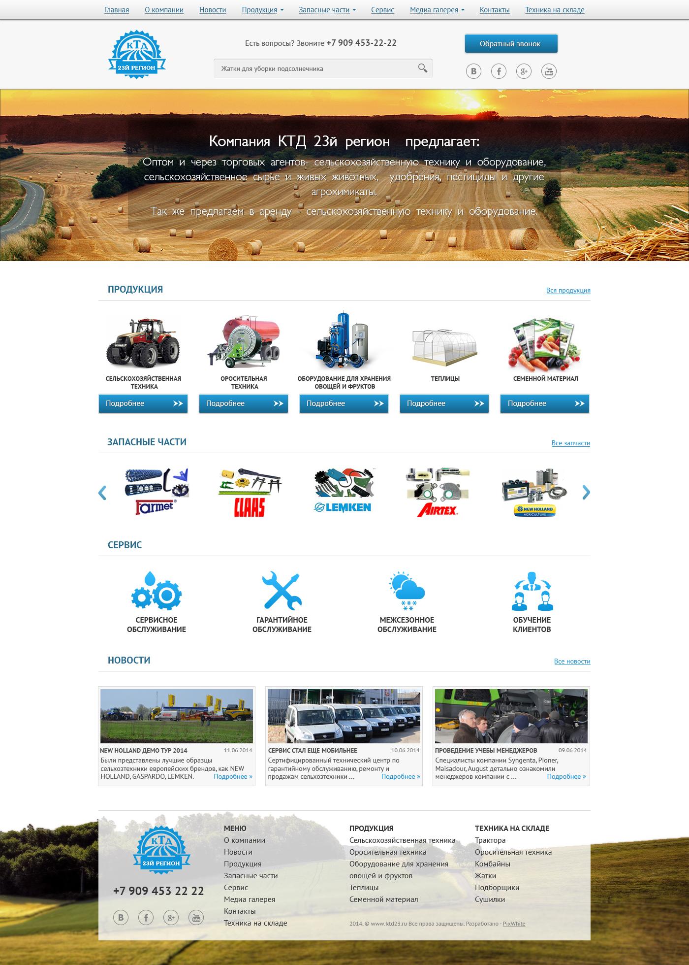 Дизайн сайта сельхоз техники фото f_30853998348c9b2a.jpg