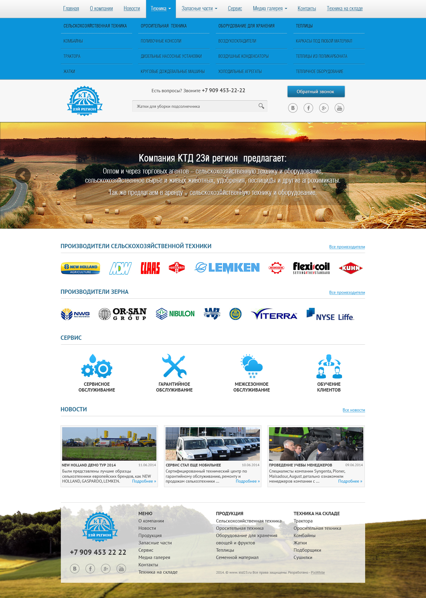 Дизайн сайта сельхоз техники фото f_445539ab466b3c50.jpg