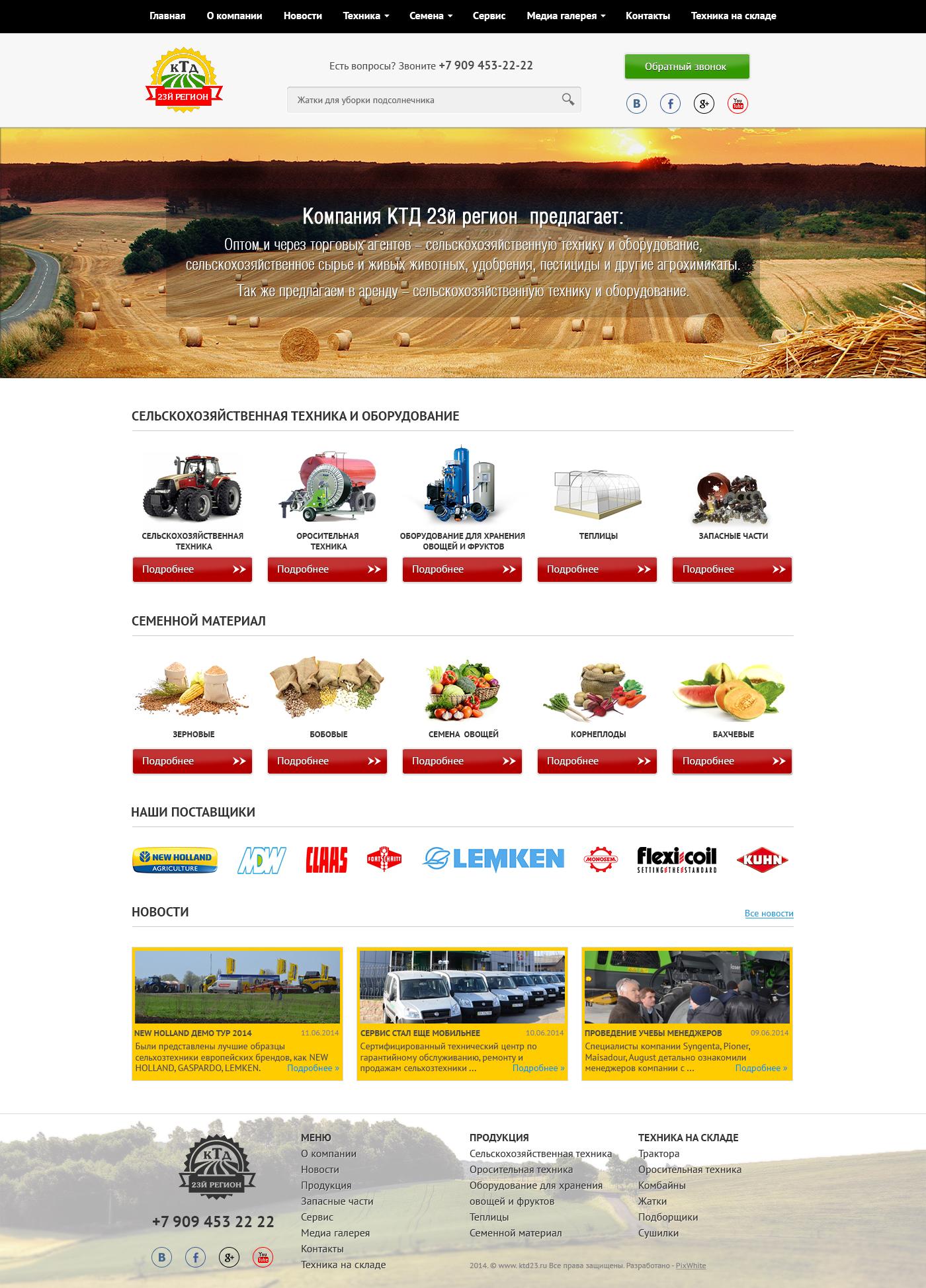 Дизайн сайта сельхоз техники фото f_70853a29ec1e6cee.jpg