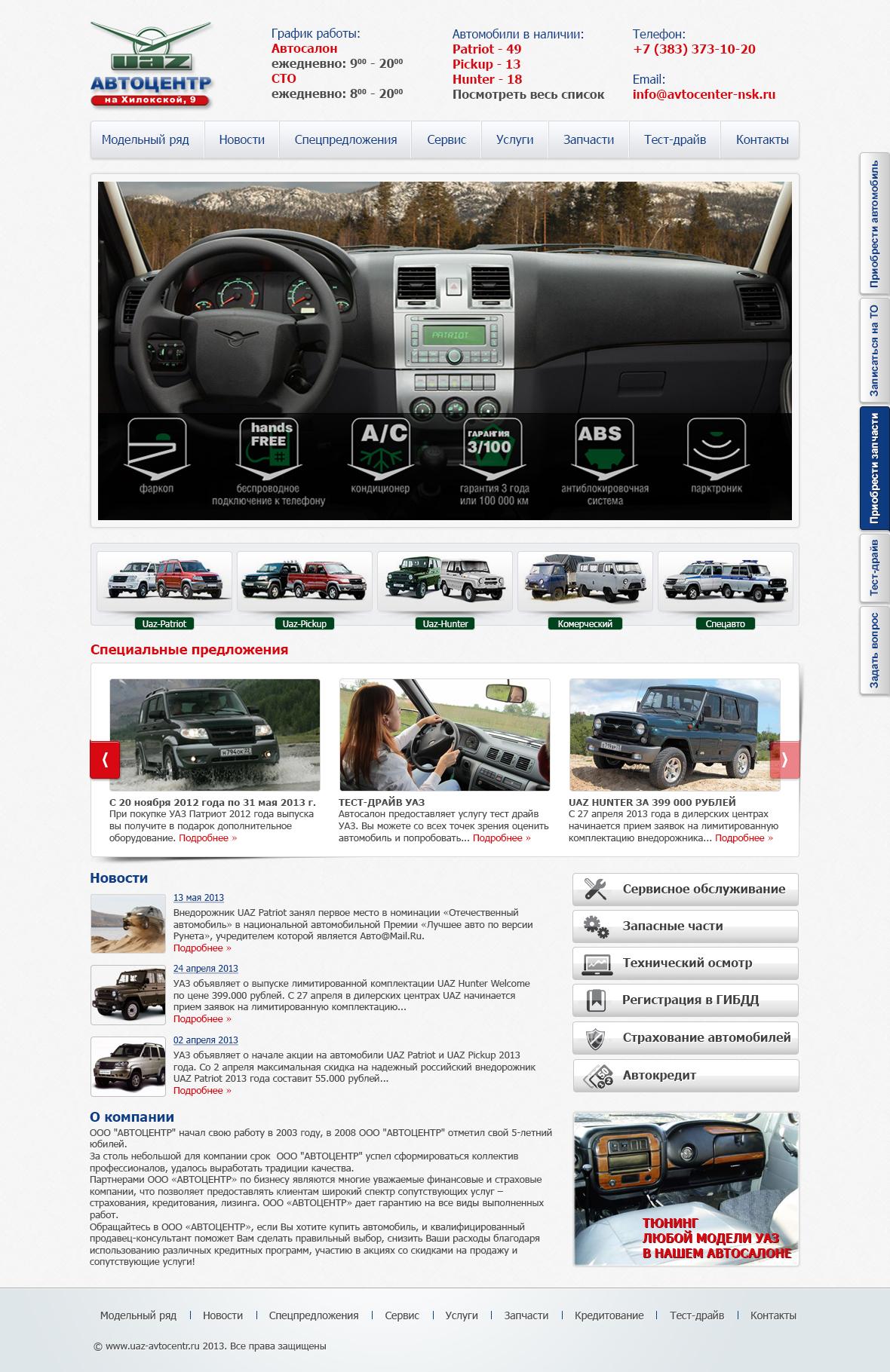 Разработать дизайн сайта автосалона фото f_75051a0588a5fa42.jpg