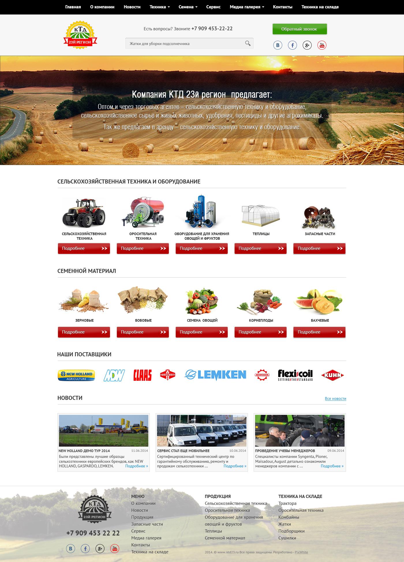 Дизайн сайта сельхоз техники фото f_75853a29eb958a02.jpg