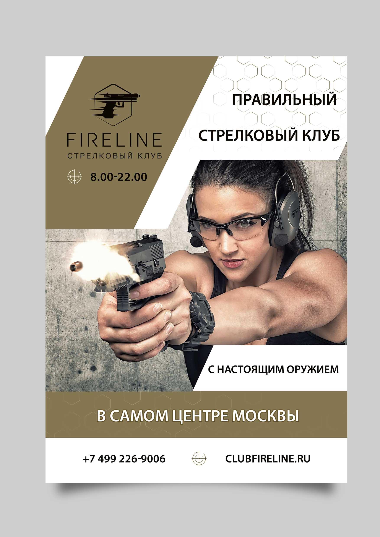 Создание дизайна для постера кристалайт фото f_2655e78fe2c53c62.jpg