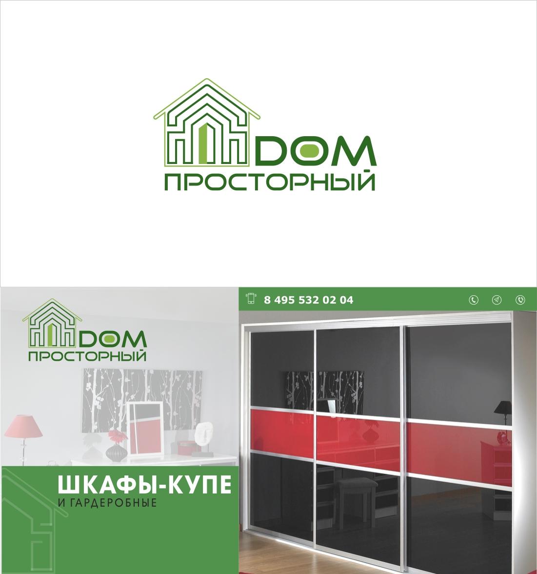 Логотип и фирменный стиль для компании по шкафам-купе фото f_1985b6db045bed36.jpg