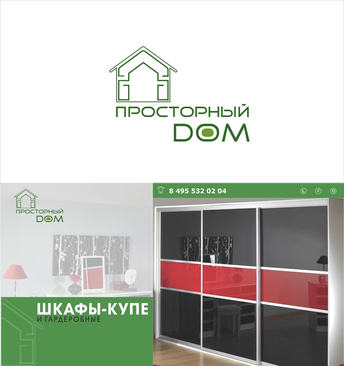 Логотип и фирменный стиль для компании по шкафам-купе фото f_8625b6db03b68fa3.jpg