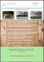 ПРЕЗЕНТАЦИЯ Изготовление и установка элитных окон из дерева