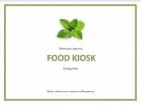 Презентация FOOD KIOSK (дизайн+текст)