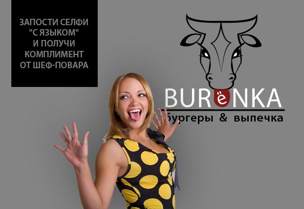 Логотип для Бургерной с Пекарней фото f_2535e172058dc46f.png