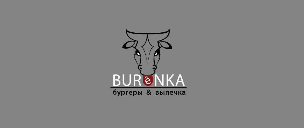 Логотип для Бургерной с Пекарней фото f_6375e171bc544527.png