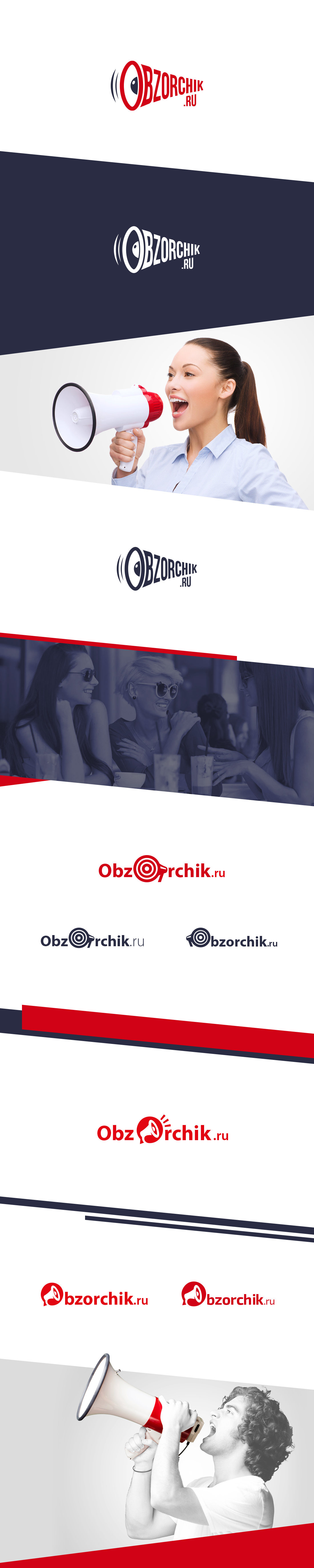 Obzorchik.ru - сервис обзоров и отзывов