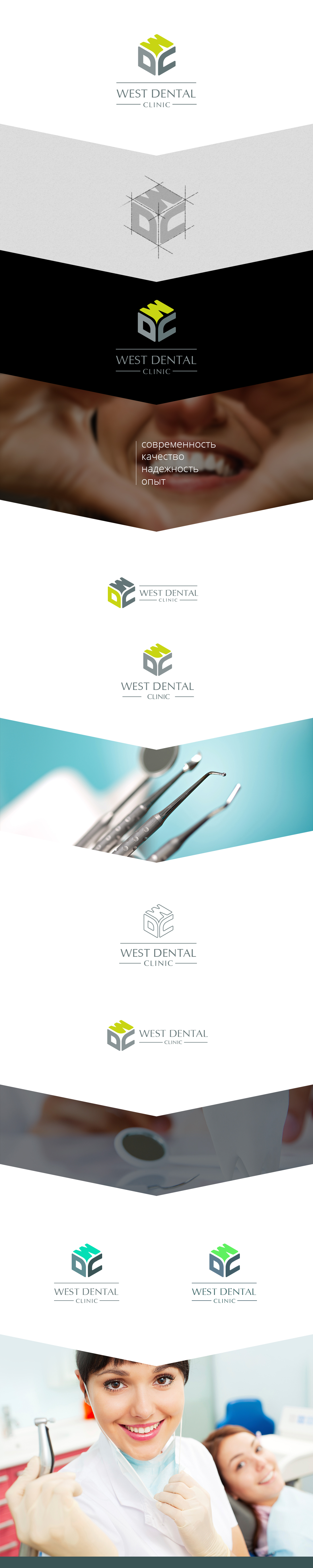 West Dental - стоматологическая поликлиника
