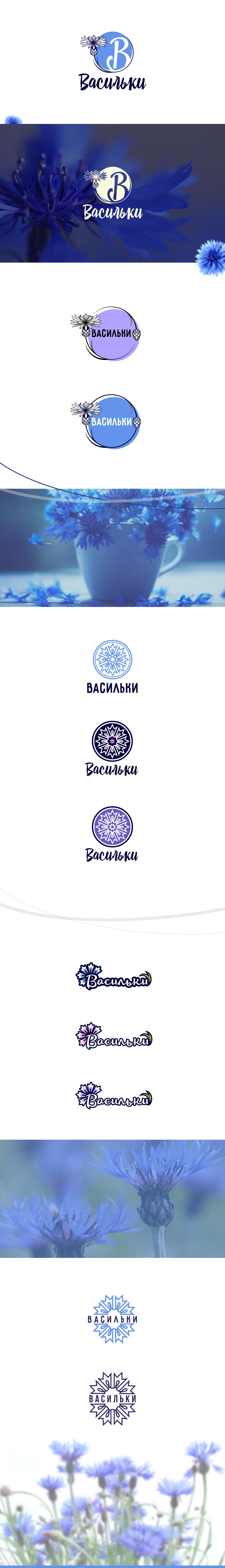 Васильки - кафе