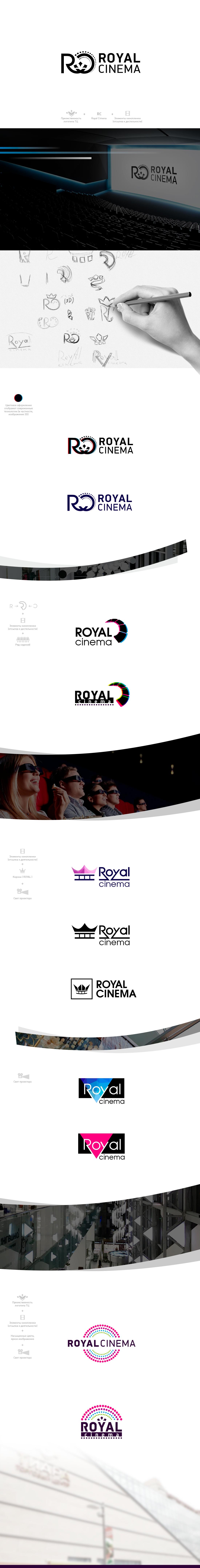 Royal Cinema - кинотеатр в ТЦ