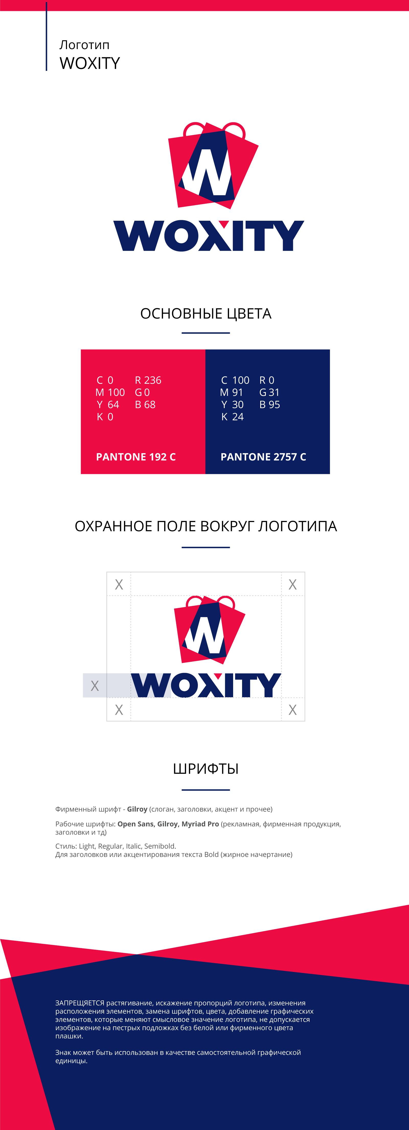 Woxity - магазин брендовой обуви и одежды
