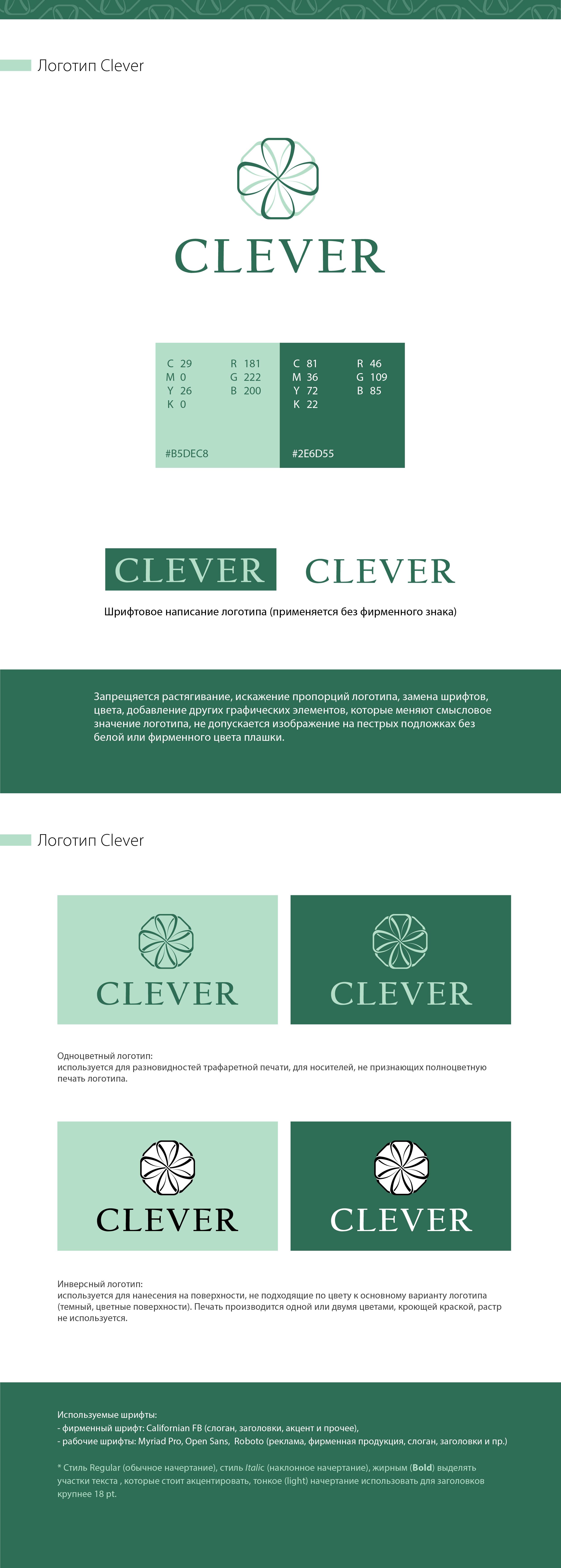 Clever - элитный клуб (гайд)