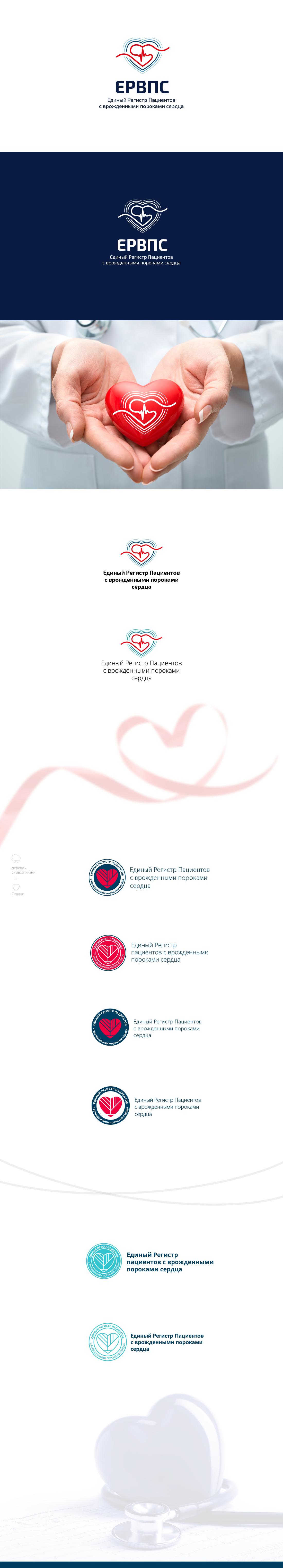 Единый Регистр Пациентов с врожденными пороками сердца