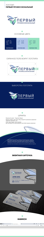Первый Профессиональный - снабжение косметологических и стоматологических клиник