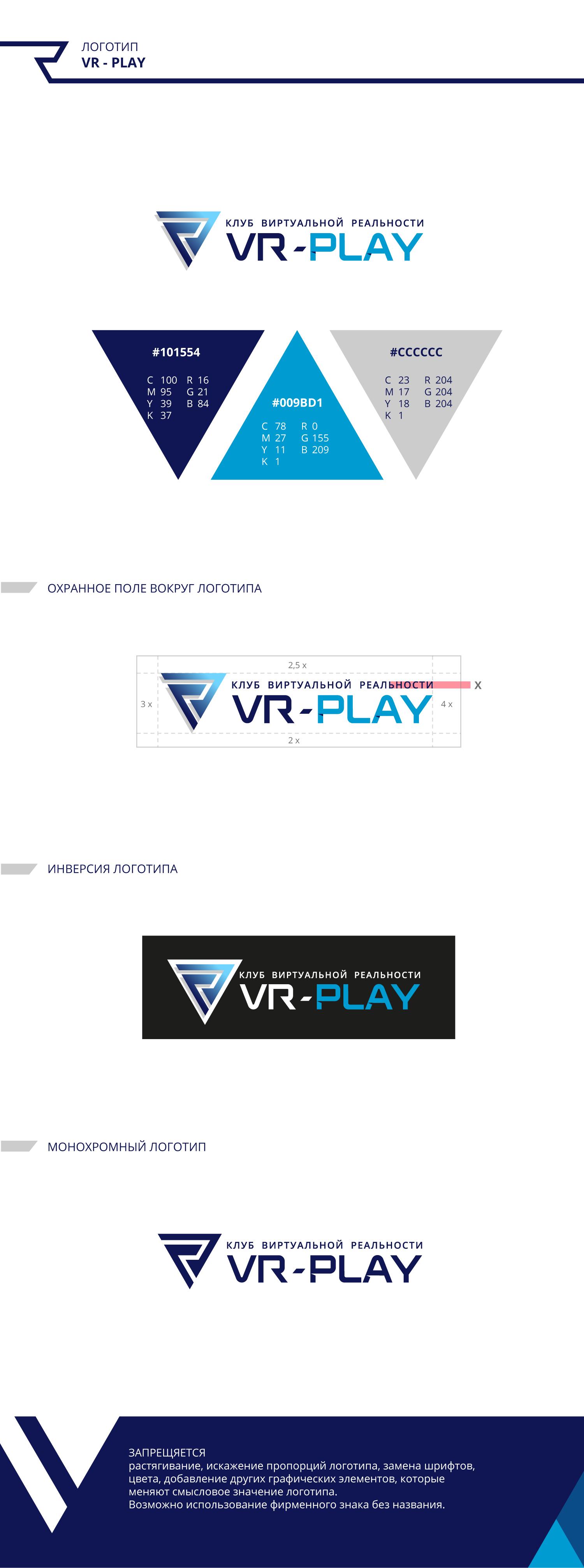 VR-Play – клуб виртуальной реальности
