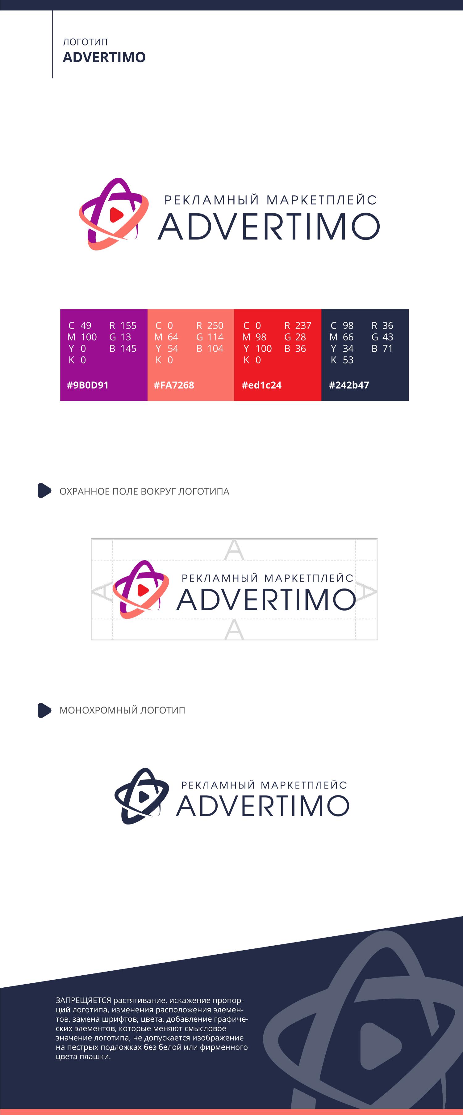 ADVERTIMO - рекламное инфлюенс-агентство