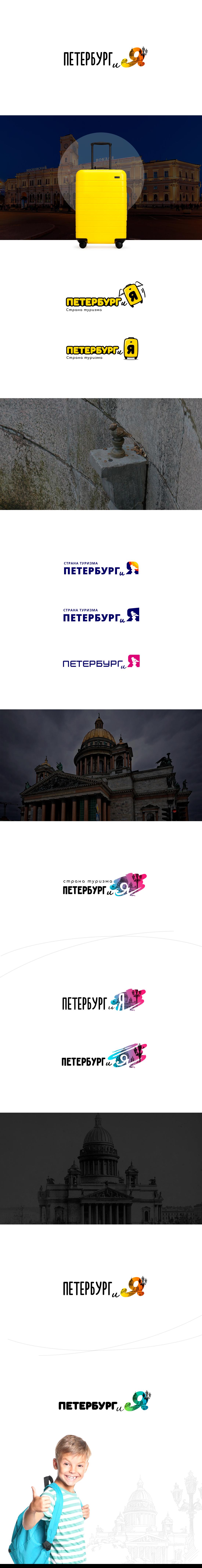 ПЕТЕРБУРГиЯ - детский туризм в Санкт-Петербурге