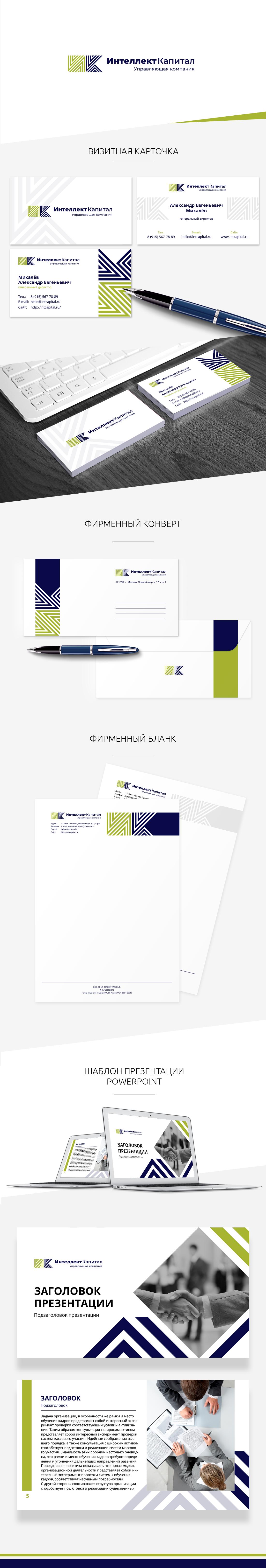 ИНТЕЛЛЕКТ-КАПИТАЛ - управление финансами, управление и запуск бизнесов