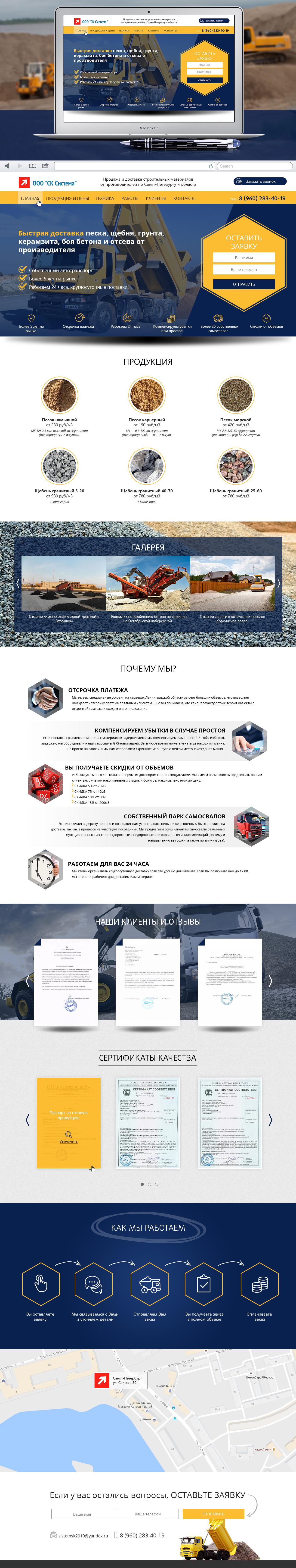 Доставка строительных материалов (LP)