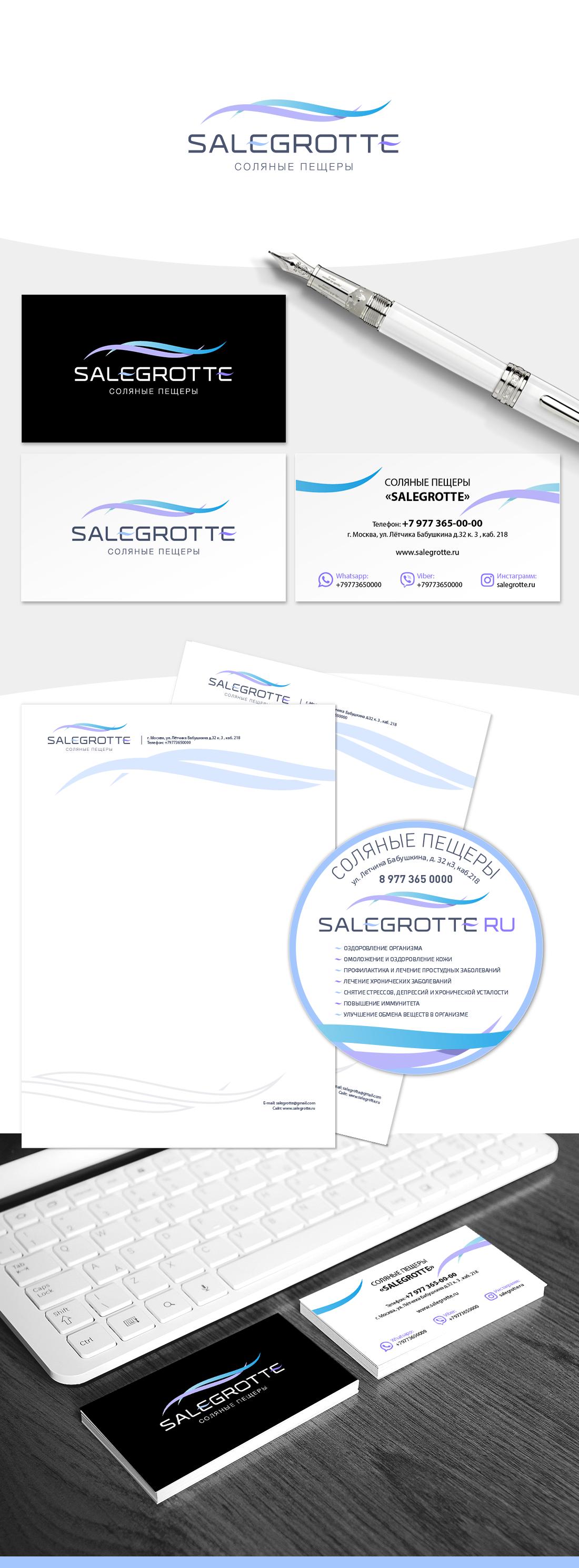 Salegrotte - соляные пещеры