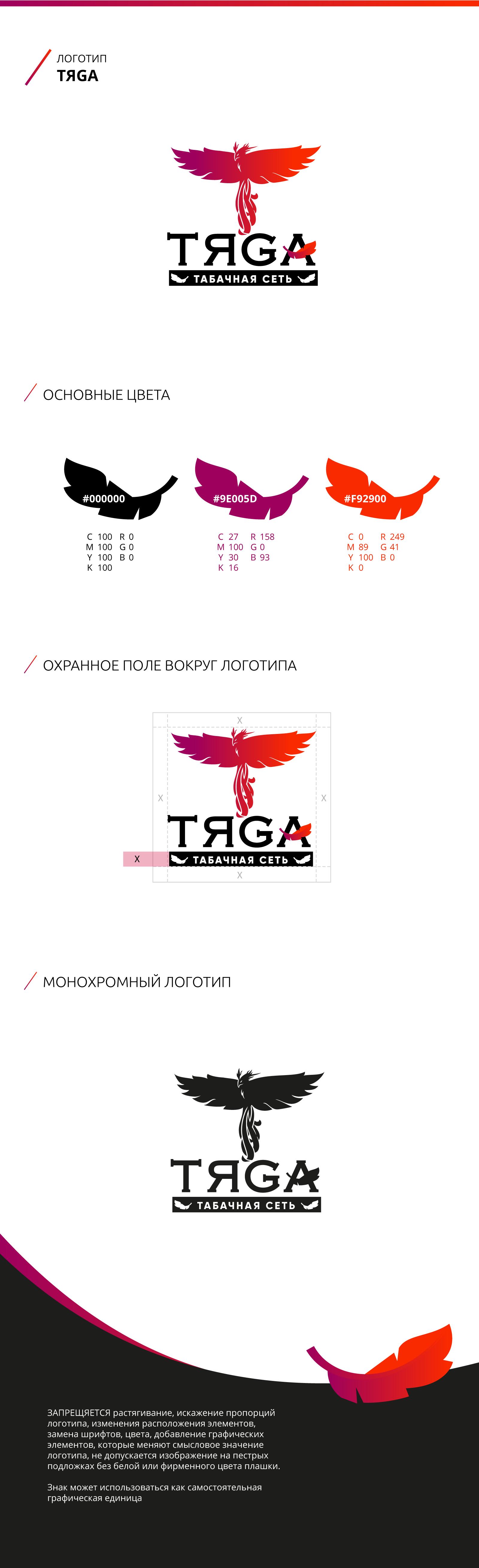 ТЯGA - сеть по продаже табачной продукции