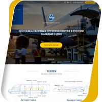 Higway Logistic Group (LP)