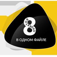 Логотип и Фирменный стиль (часть III)