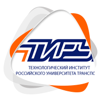 ТИРУТ - Технологический институт российского университета транспорта
