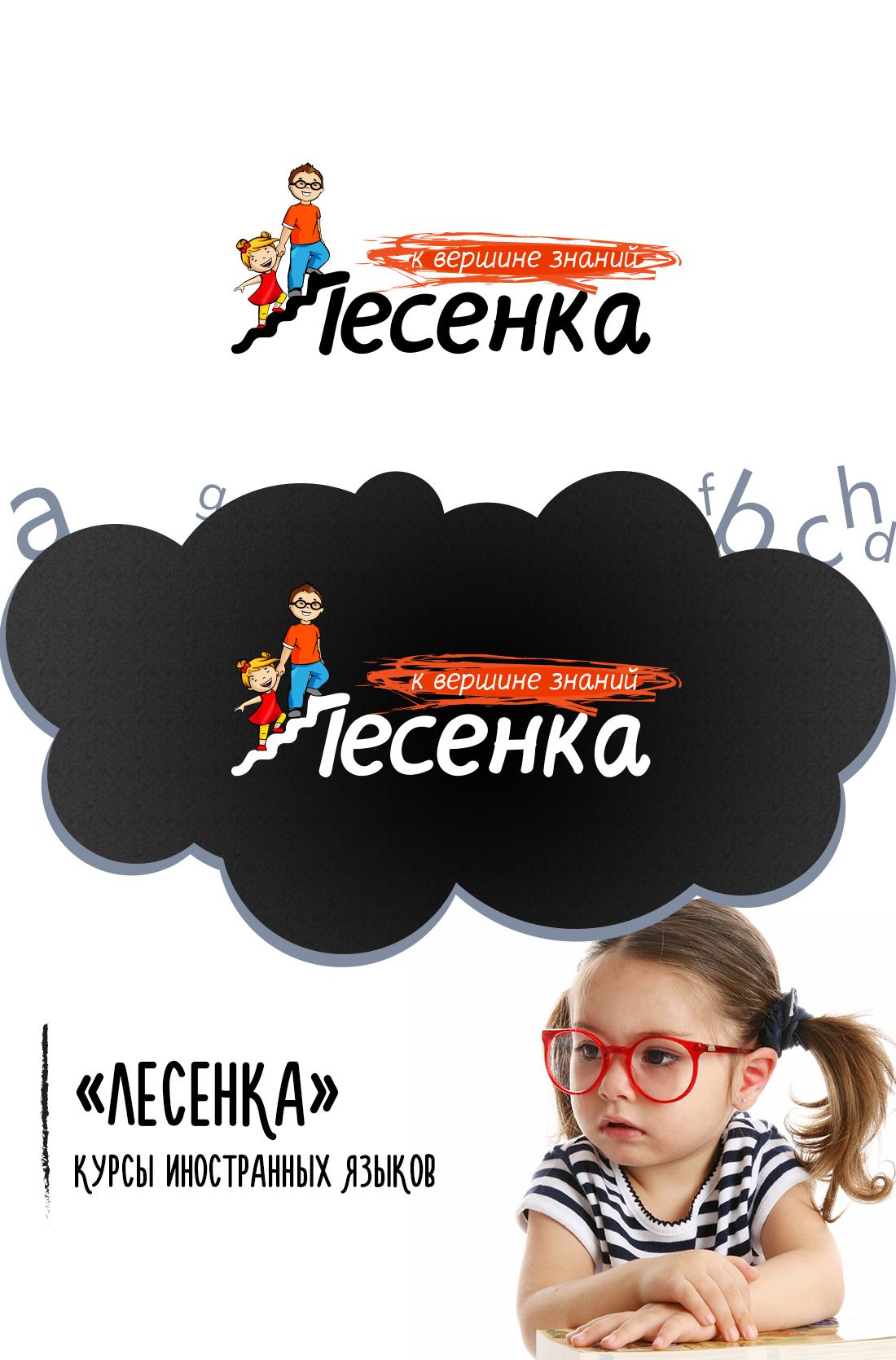"""Языковые курсы """"Лесенка"""" (персонажи  и логотип)"""