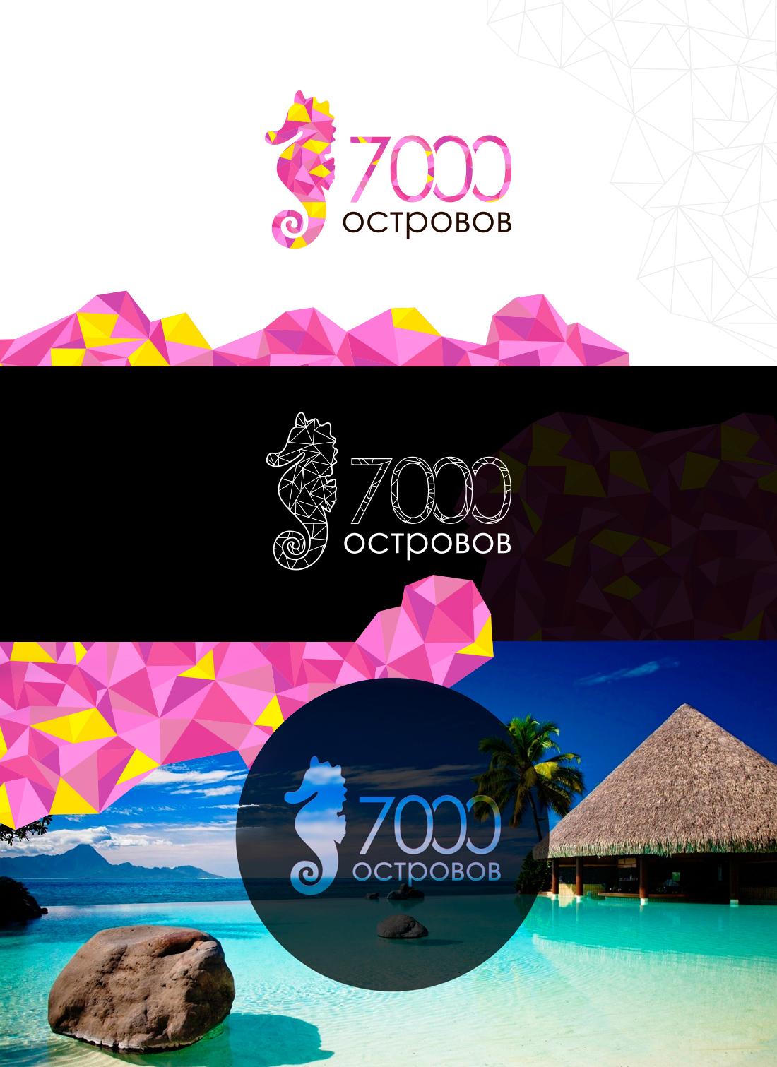 7000 островов