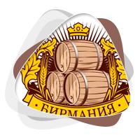Бирмания
