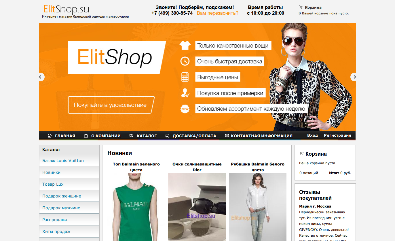 Сайт интернет-магазина модной одежды