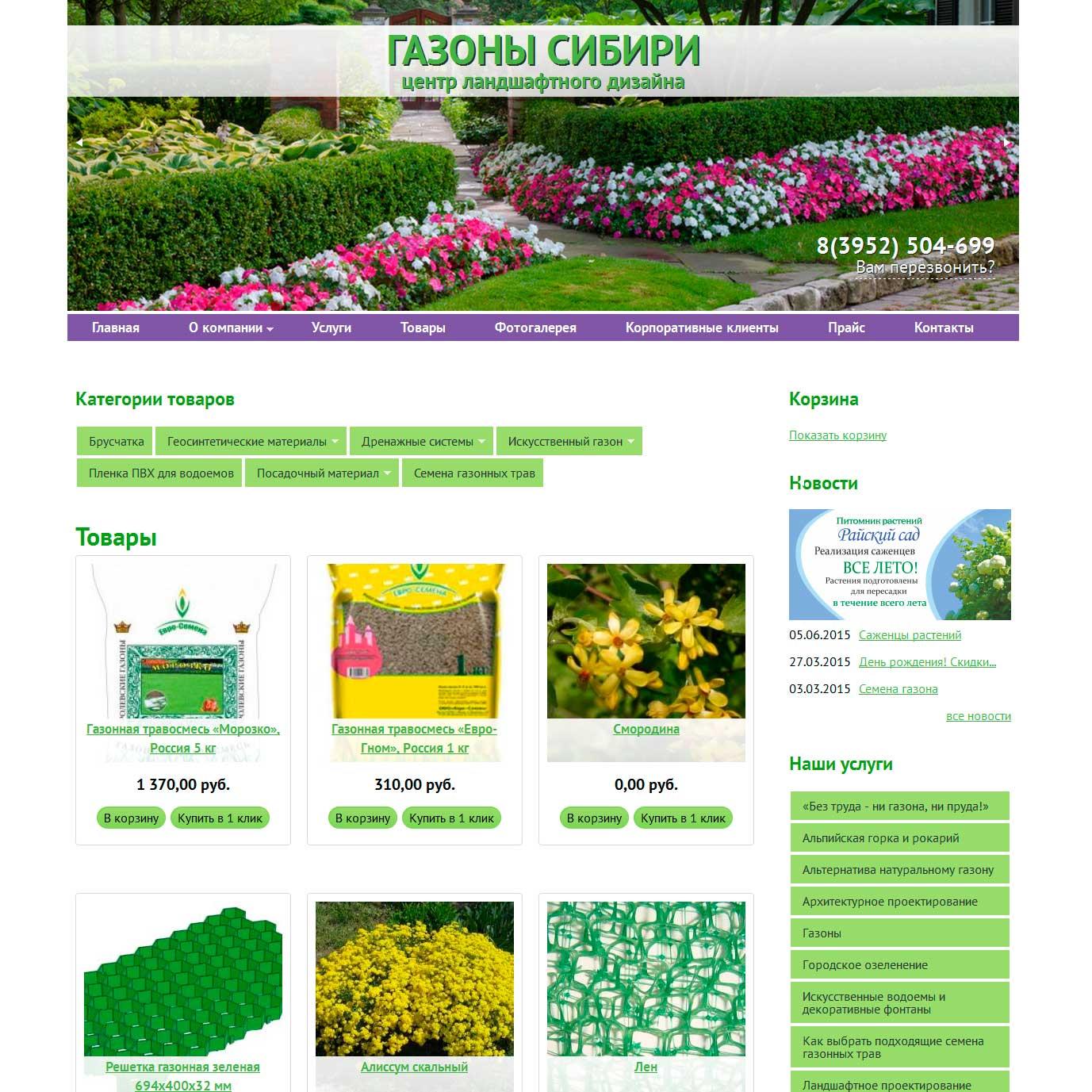 Сайт компании ландшафтного дизайна
