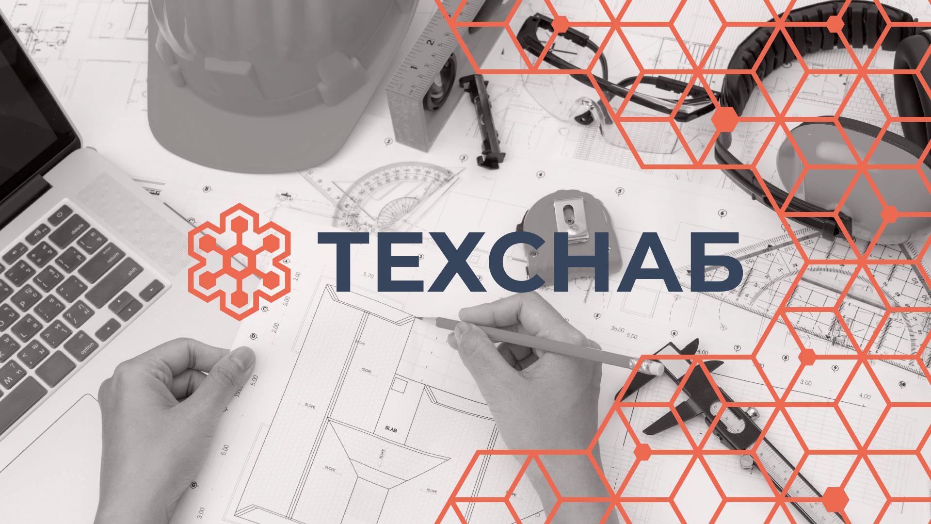 Разработка логотипа и фирм. стиля компании  ТЕХСНАБ фото f_1635b1fc51ea1d47.jpg