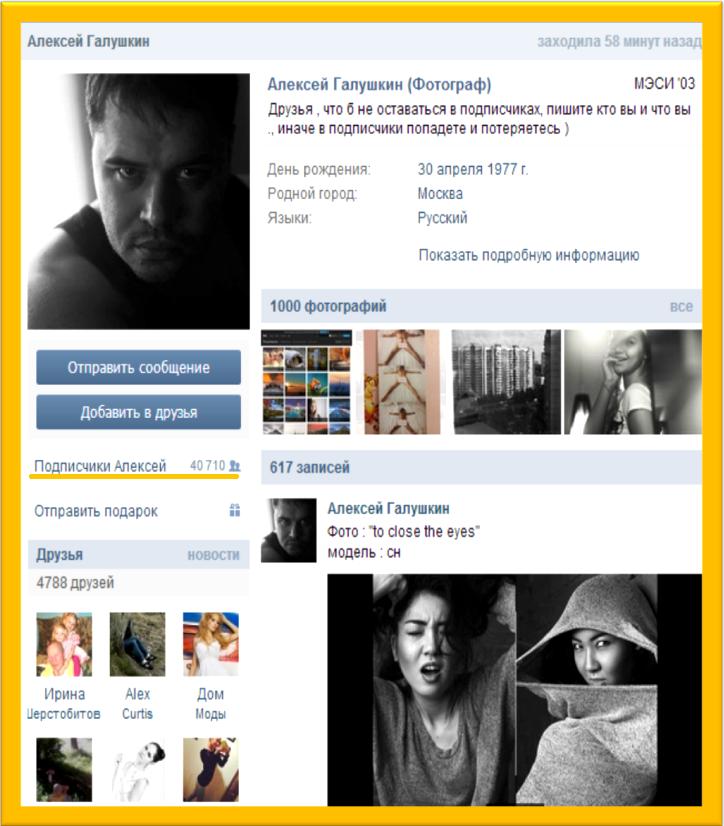 Раскрутка личной страницы