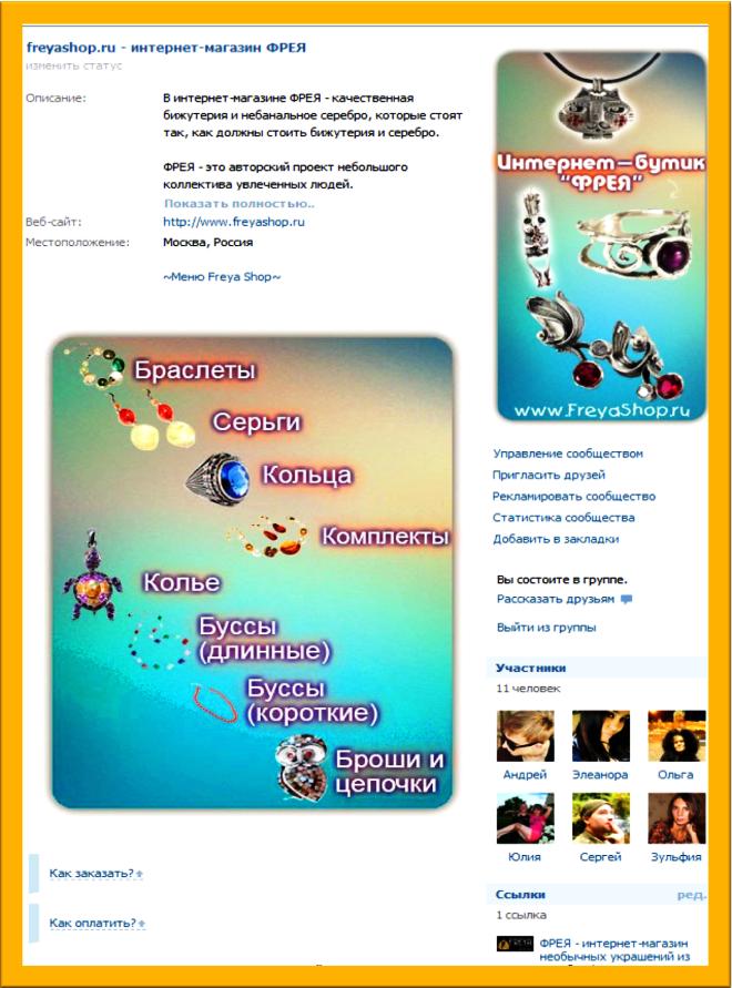freyashop.ru - интернет-магазин ФРЕЯ