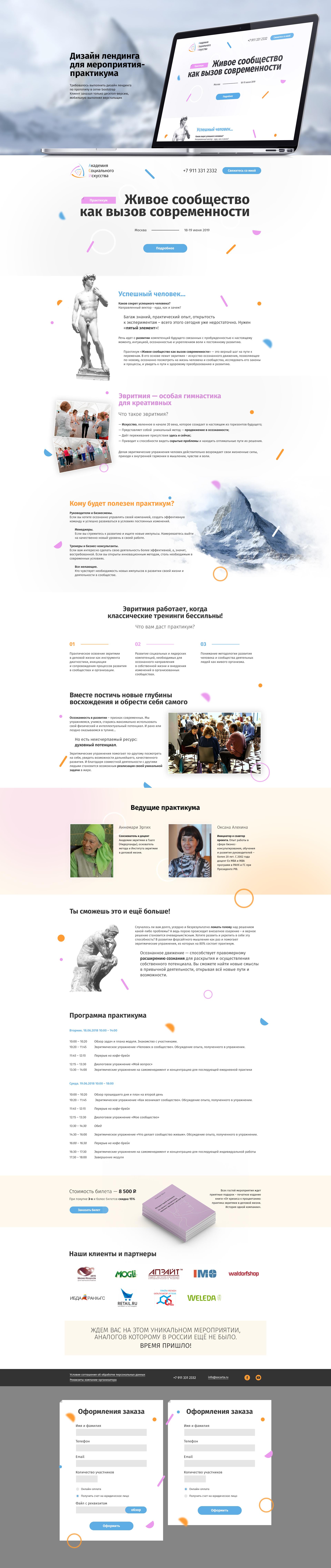 Академия социального исскуства