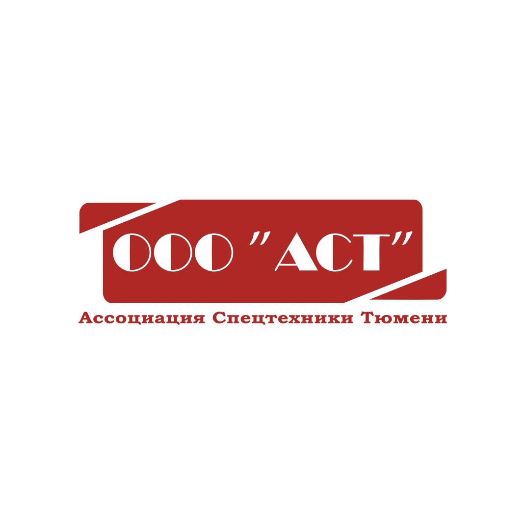 Логотип для Ассоциации спецтехники фото f_22251432032eec46.png