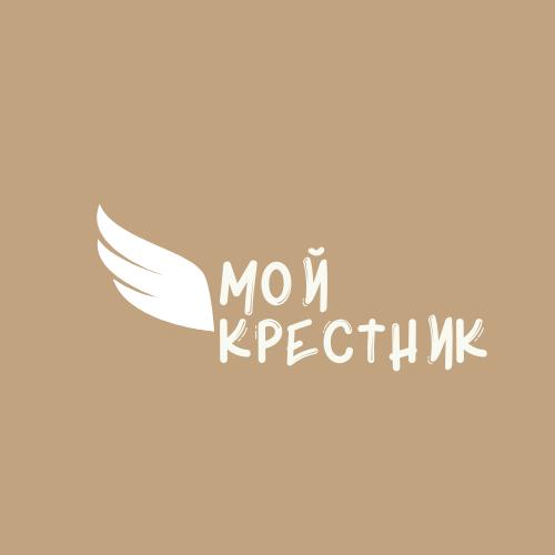 Логотип для крестильной одежды(детской). фото f_3105d52cde5146c0.png